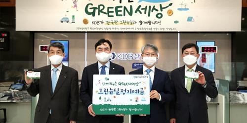 """""""KDB산업은행 '그린뉴딜 정기예금' 3조 한도 판매, 이동걸 1호 가입"""