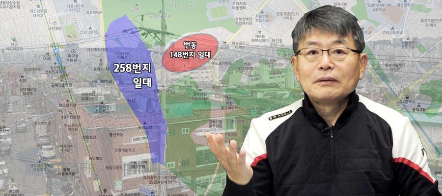 [장인석 착한부동산] 서울 숲세권 미아동 258번지, 투자 때 이것만은 확인해야