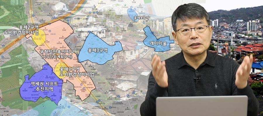 [장인석 착한부동산] 서울 홍제역 역세권 주목, 어떤 형태든 재개발이 될 곳