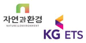 """""""자연과환경 KGETS, 그린뉴딜 녹색생태계 회복정책에 수혜 커져"""