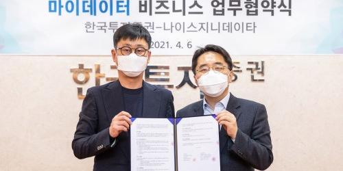 """""""한국투자증권, 나이스지니데이타와 마이데이터사업 추진 맞손"""