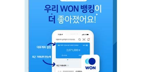 """""""우리은행, 모바일뱅킹앱의 메인화면을 고객중심으로 개편"""