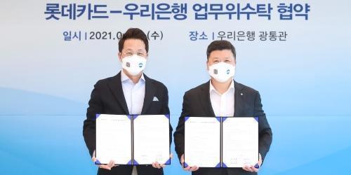 """""""우리은행 롯데카드와 업무협약, 권광석"""