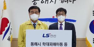 """""""LS전선, 강원도 동해시 학대피해아동 돕기 위해 1억 전달"""
