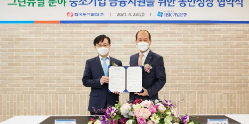 """IBK기업은행, 한국동서발전과 함께 그린뉴딜 중소기업 금융지원"