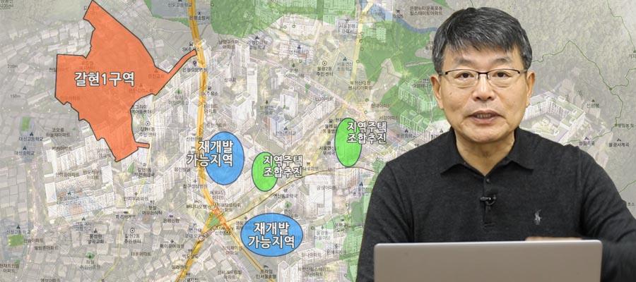 [장인석 착한부동산] 서울 연신내 트리플 역세권, 개발 가능성에 기회도 많다