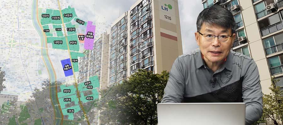 [장인석 착한부동산] 서울 상계 주공 재건축 뜨겁다, 투자 때 꼭 유의할 점