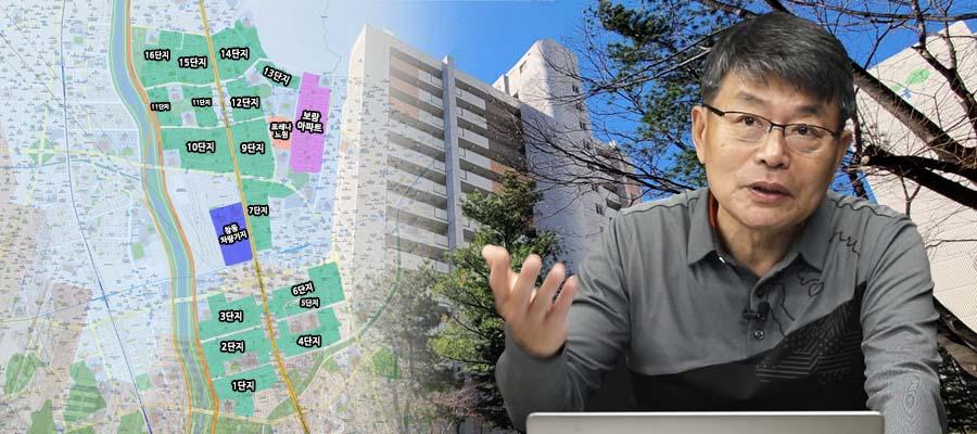 [장인석 착한부동산] 서울 노원구 상계 주공아파트 재건축 샅샅이 훑어보기