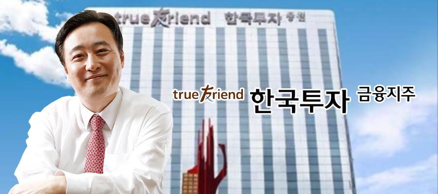 [곽보현CEO톡톡] 한국투자금융지주 해외 성장 더뎌, 김남구 증권 더 키울까