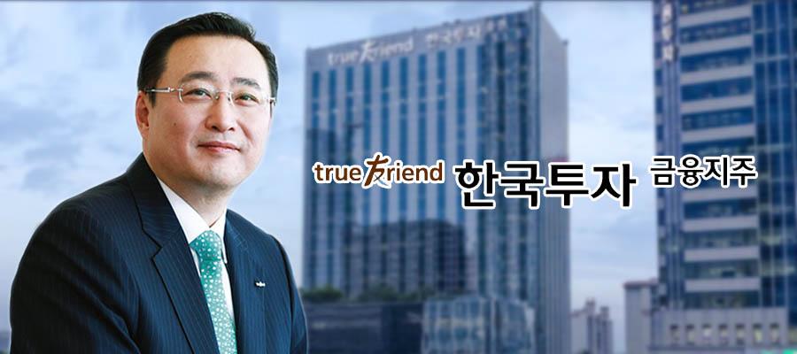 [곽보현CEO톡톡] 한국투자금융지주 인재 쓰면 믿고 맡긴다, 김남구 선구안