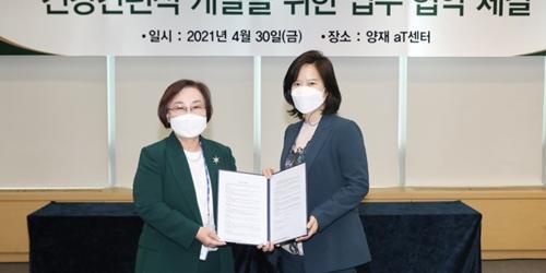 """""""CJ제일제당, 한국영양학회와 손잡고 건강한 가정간편식 개발 추진"""