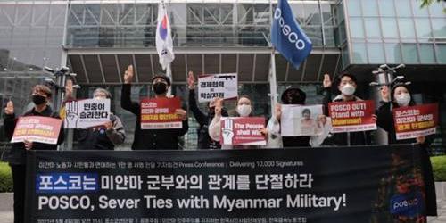 """""""미얀마 민주화 지지 시민단체 """"포스코는 군부와 관계 단절해야"""""""