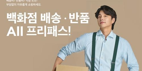 """SSG닷컴, 신세계백화점 상품 무료로 배송하고 반품해주는 이벤트"