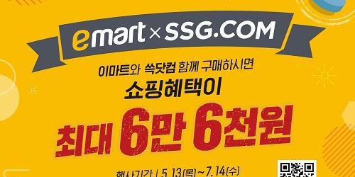 """""""이마트 SSG닷컴 통합 '스탬프 프로모션' 진행, 할인쿠폰 제공"""