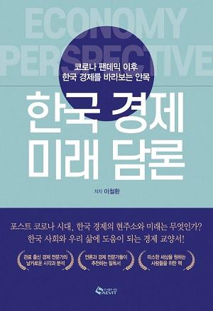 """""""이철환 새 책 '한국경제 미래 담론', 코로나19 이후 경제 어디로 가나"""