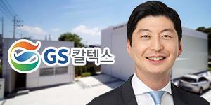 """GS칼텍스, 동서발전 여수시와 수소연료전지발전소 건설 손잡아"