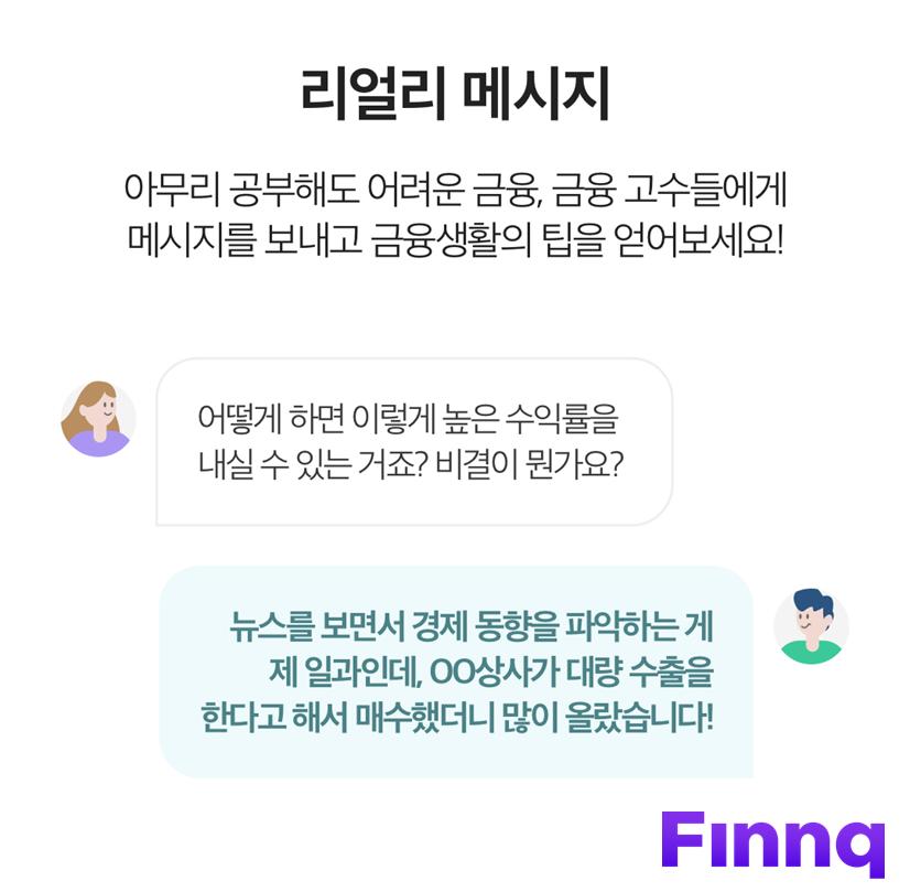 핀크 '리얼리'에 일대일 메시지 전송기능 추가, 권영탁