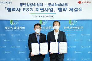 롯데하이마트, 동반성장위원회와 '협력사 ESG지원사업' 협약 맺어