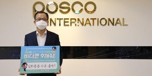 """""""포스코인터내셔널 사장 주시보, 해양환경 보호 참여 확대 캠페인 참여"""