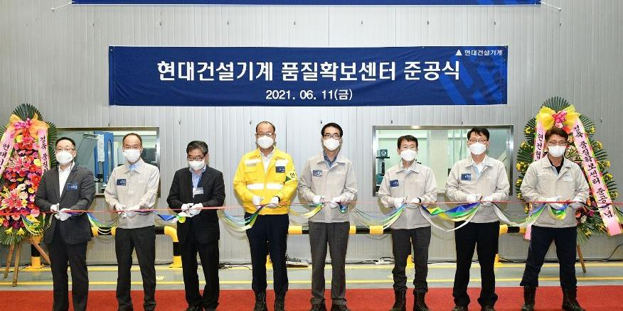 """""""현대건설기계 품질확보센터 준공, 공기영"""