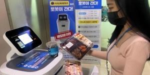 """GS리테일, 인공지능 로봇이 배달하는 GS25 점포 확대 추진"