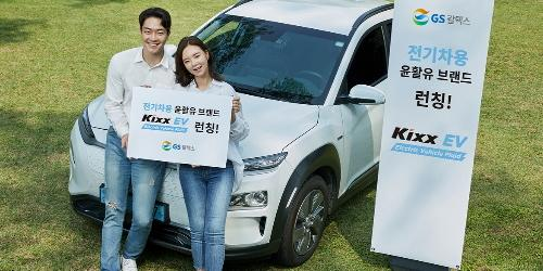 """GS칼텍스, 전기차 전용 윤활유 브랜드 Kixx EV 내놓고 이벤트"