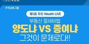 """""""우리은행, 자산관리 세미나 '우리 웰스 라이브' 23일 유튜브로 진행"""