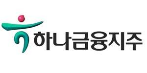 """""""하나금융지주 30일 주주명부 폐쇄 결정, 중간배당 추진할 듯"""