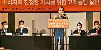 """""""미래에셋 고객동맹 실천 선언식, 최현만""""외부에 금융상품 선정 맡겨"""
