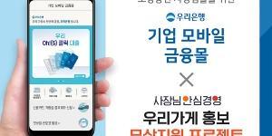 """""""우리은행, SK엠앤서비스와 손잡고 소상공인 위한 금융서비스"""