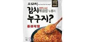 """""""편의점 GS25, 김치볶음밥 눌러 만든 이색 누룽지 스낵 내놔"""