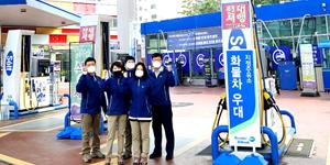 """""""현대오일뱅크, 서울시 품질분임조 경진대회에서 최우수상 받아"""