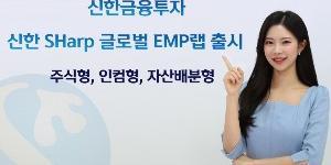 """""""신한금융투자 '신한 샤프 글로벌 EMP랩' 내놔,"""