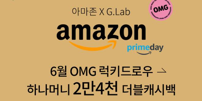 """""""하나카드, 아마존 포함 해외사이트 대상으로 캐시백과 할인행사"""