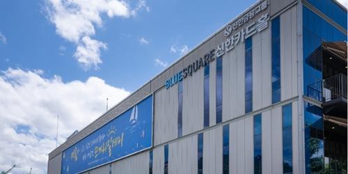 """""""신한카드, 서울 블루스퀘어 참신한글판을 곰모한 문안으로 교체"""
