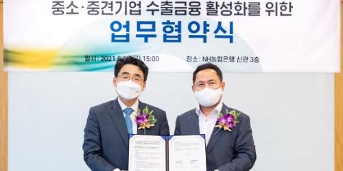 """NH농협은행, 한국무역보험공사와 손잡고 수출금융 활성화 힘보태"