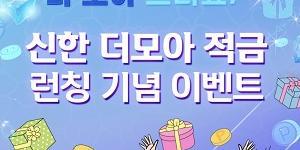 """""""신한은행, 최고 연 7% 이자 주는 '신한 더모아 적금' 내놔"""