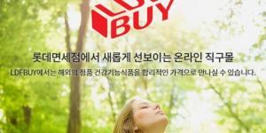 """""""롯데면세점 해외직구 온라인몰 열어,"""