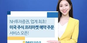 """NH투자증권, 미국주식 프리마켓 예약주문을 업계 최초로 제공"