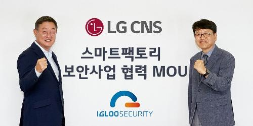 """""""LGCNS, 이글루시큐리티와 손잡고 스마트공장 보안사업 강화"""