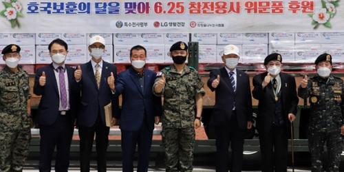 """""""LG생활건강, 참전용사 1500명에게 생활용품과 건강기능식품 후원"""