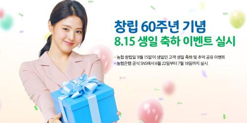 """""""NH농협은행 농협창립일이 생일인 고객 이벤트, 권준학 """"추억 공유"""