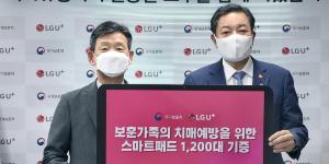 """""""LG유플러스, 고령 국가유공자 치매예방 위해 스마트패드 지원"""