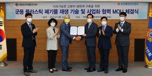 """""""코오롱인더스트리, 재향군인회와 군용 폐플라스틱 재활용기술 협력"""