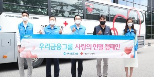 """""""우리금융 임직원 사랑의헌혈 캠페인 참여, 손태승"""