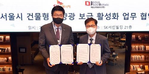 """""""SK에너지, 에스피브이와 서울 건물형 태양광 보급사업 손잡아"""
