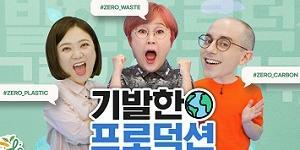 """""""신한금융그룹, 사회관계망서비스로 친환경활동 홍보하는 캠페인 진행"""
