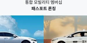 """""""쏘카와 타다 통합멤버십 내놔, 차량공유 택시호출 함께 할인과 적립"""