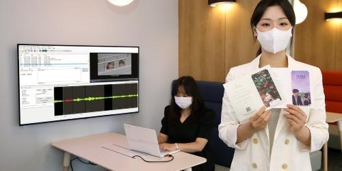 """LG디스플레이, 시청각장애인용 영화자막 전자책 제작해 온라인 공개"