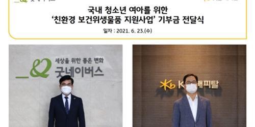 """KB캐피탈 여성청소년에 생리용품 지원, 황수남"